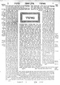 First page of the first Mesechet of the Babylonian Talmud
