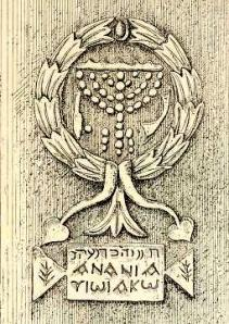Menorah engraving, Great Mosque of Gaza