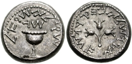 A half shekel which has the words Jerusalem the Holy, circa 66-70 CE