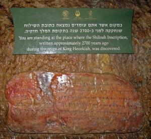 The Shiloah Inscription in the tunnel built by King Hezekiah
