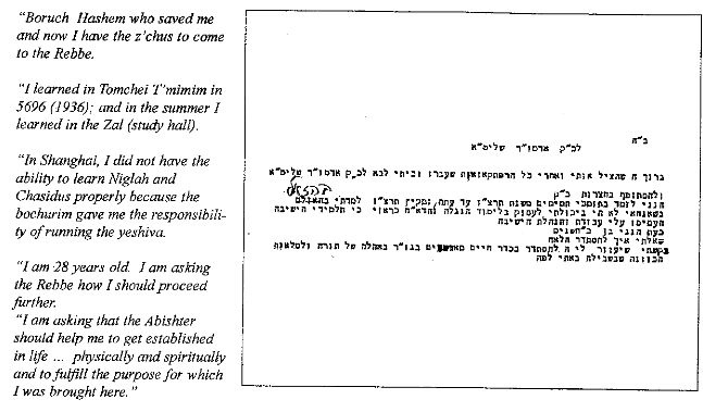 Copy of the letter sent to the previous Lubavitcher Rebbe upon Rabbi Raichik's arrival in the United States