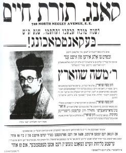 Cantor Moshe Schwartz 1939