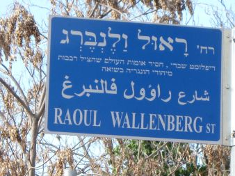Street in Jerusalem honoring Raul Wallenberg. Photo by Yoninah via Wikimedia Commons