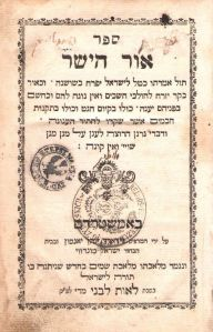 Sefer Ohr Hayashar (Amsterdam, 1769) by Rabbi Aron Shimon Copenhagen contains a contemporary account of the 'Get of Cleves' saga by one of its main protagonists