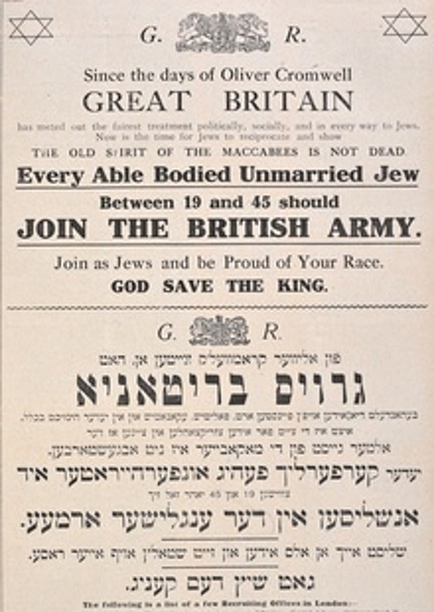 Poster seeking to recruit Jewish soldiers during World War One