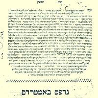 AMULETS, ACCUSATIONS & CONTROVERSY:  THE DEVASTATING POLEMIC BETWEEN RABBI YAAKOV EMDEN  AND RABBI YONASON EYBESCHUTZ PART FIVE