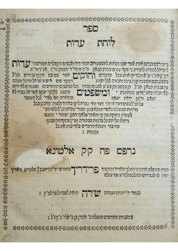 In 1755 R. Yonason published his version of events and vigorously protested his innocence. The book, Luchot Edut (this copy in Rabbi Dunner's collection), also contained hundreds of letters of support from rabbis across Europe, including one from the Vilna Gaon, at that time almost totally unknown outside Lithuania