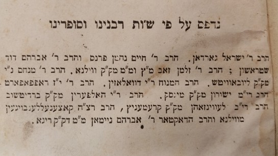 In the introduction of this Bible, the Government forged names of prominent Jewish leaders to mislead the public. (Endorsements include HaRav Menachem Mendel of Lubavitch and HaRav Yitzchok Volozhin.)