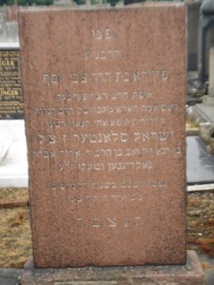 the-headstone-over-mrs-ferbers-grave-in-streatham-south-london-in-which-her-great-uncle-rabbi-yisroel-salanters-name-gets-equal-billing