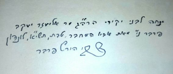 "Rabbi Ferber's handwritten dedication to his son written in December 1950, on the fly leaf of his book ""Sefer Hamo'adim"", published that year"